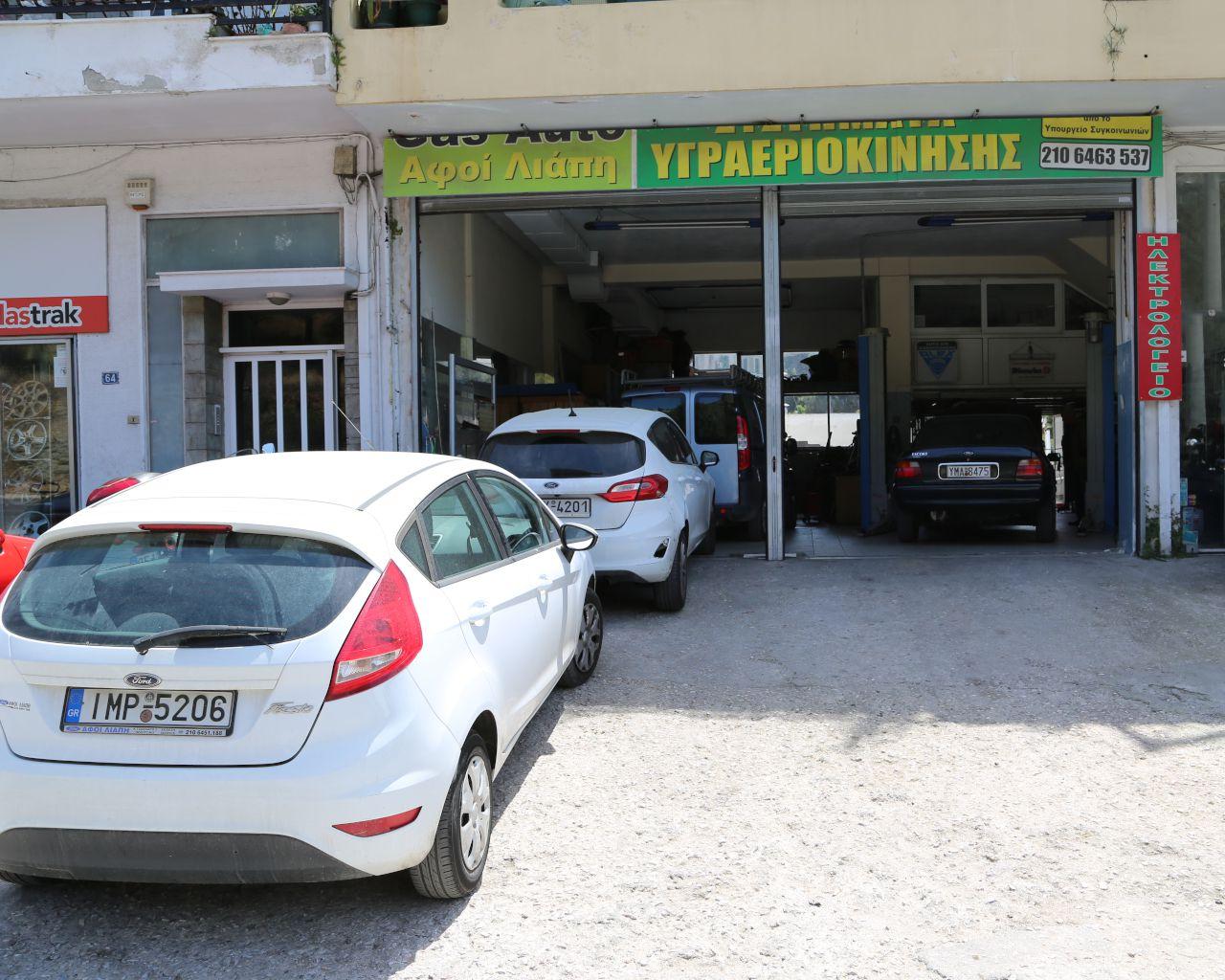 Gas Auto LPG - LIAPIS BROS Athens