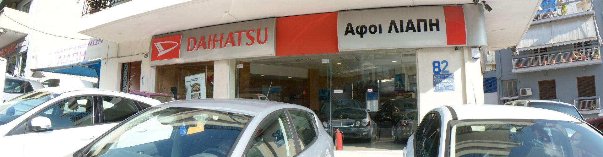 Εξουσιοδοτημένο Συνεργείο Daihatsu - ΑΦΟΙ Λιάπη