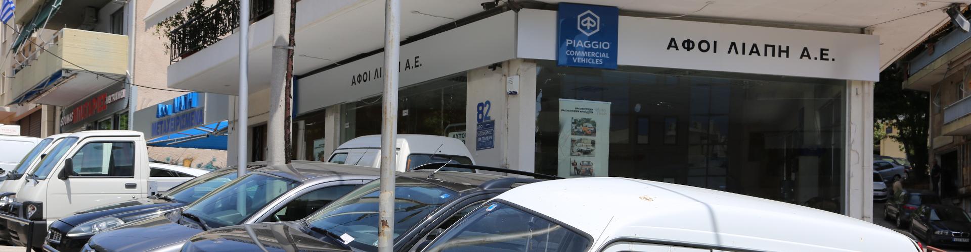 Εξουσιοδοτημένο Συνεργείο Piaggio - ΑΦΟΙ Λιάπη
