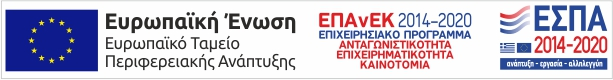 ΕΠΑνΕΚ 2014-2020 Επιχειρησιακό Πρόγραμμα - Ανταγωνιστικότητα - Επιχειρηματικότητα - Καινοτομία